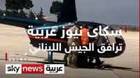 سكاي نيوز عربية في جولة سياحية على متن مروحية عسكرية