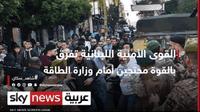 الأمن اللبناني يفرّق بالقوة محتجين أمام وزارة الطاقة