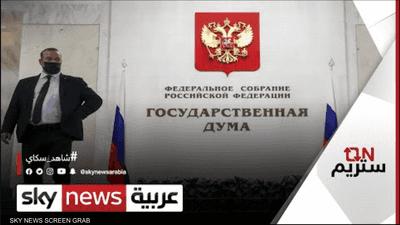 """تقنين أم تحجيم؟.. روسيا تعزز """"سيادة الإنترنت"""""""