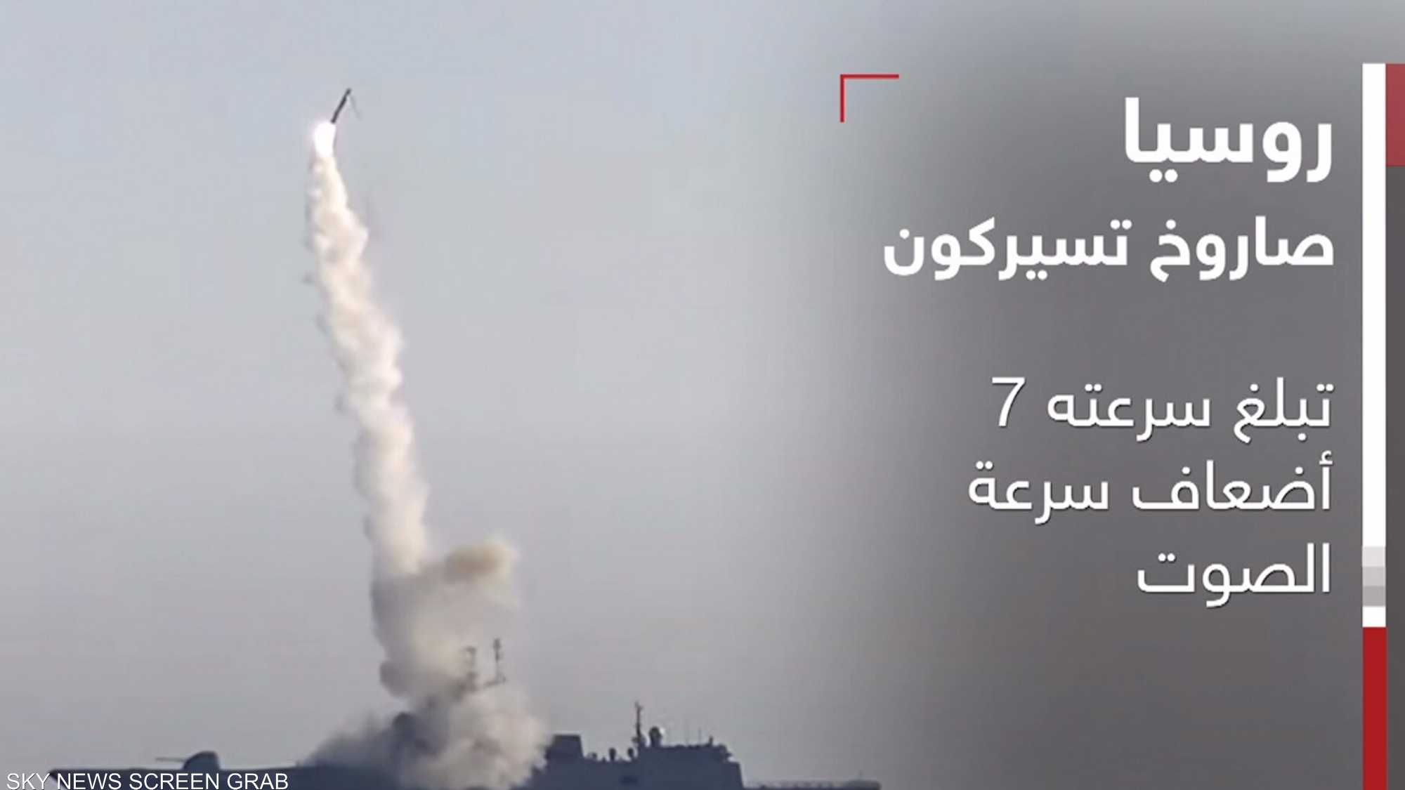 روسيا تطلق صاروخا أسرع من سرعة الصوت