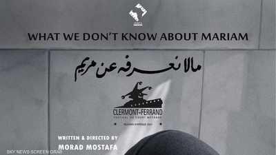 """""""ما لا نعرفه عن مريم"""".. فيلم مصري يشق طريقه نحو العالمية"""
