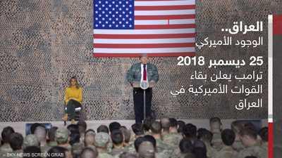 منذ 2003.. هذه هي أبرز محطات الوجود الأميركي في العراق