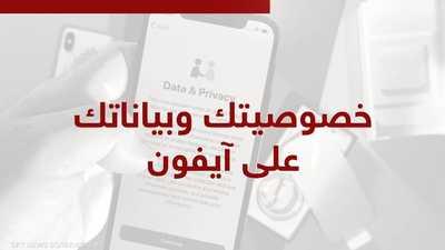 5 نصائح لحماية خصوصية مستخدمي هواتف آيفون