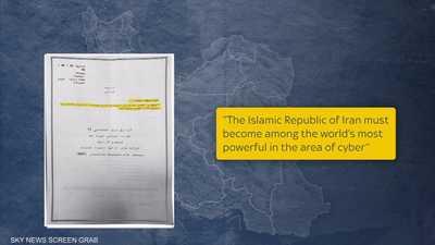 وثائق إيرانية
