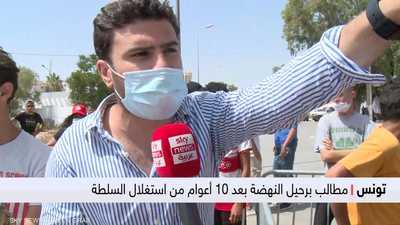 مطالب برحيل النهضة بعد 10 أعوام من استغلال السلطة