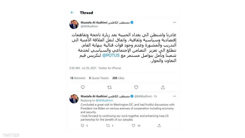 تغريدة الكاظمي حول زيارته إلى واشنطن