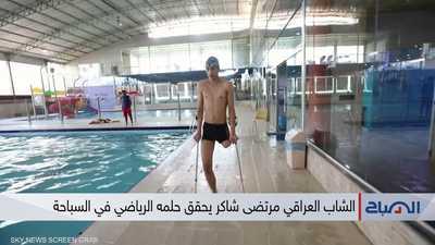 السباح العراقي
