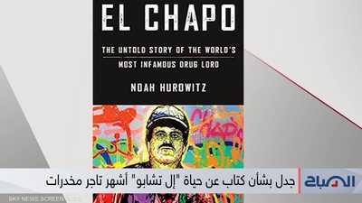 """جدل بشأن كتاب عن حياة """"إل تشابو"""" أشهر تاجر مخدرات"""