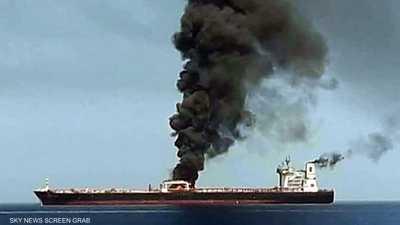 واشنطن تتهم طهران بتنفيذ هجوم على ناقلة نفط ببحر العرب