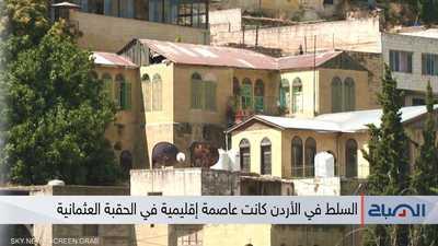 جولة في السلط الأردنية بعد إضافتها لقائمة التراث العالمي