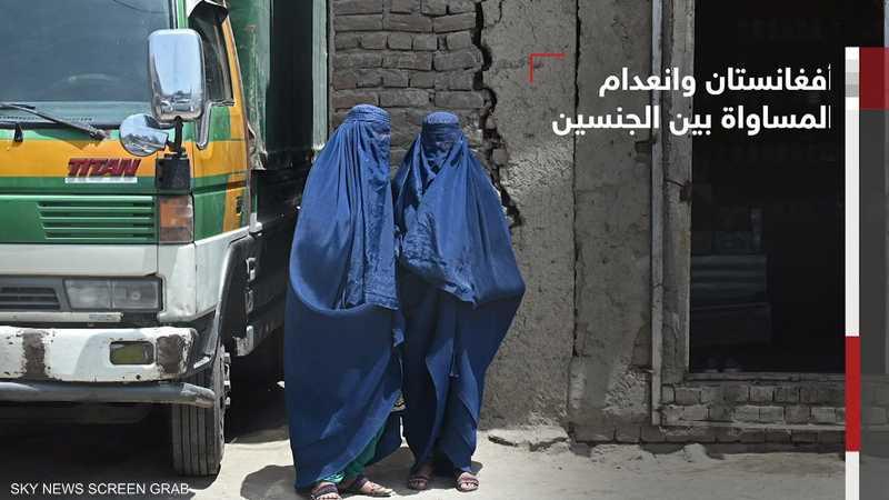انعدام المساواة بين الجنسين مهدد بالتفاقم في أفغانستان