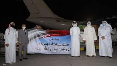 البحرين ترسل مساعدات إنسانية إلى أفغانستان
