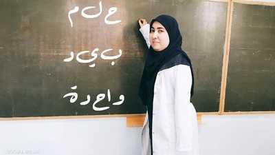 """""""يدي سبقتني إلى الجنة"""".. معلمة مغربية تعانق الحياه بيد واحدة"""