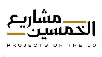 """الإمارات تستعد لإعلان الحزمة الثانية من """"مشاريع الخمسين"""""""