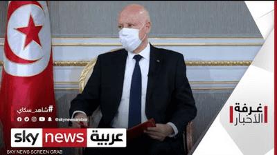 تونس.. مقترحات الرئيس