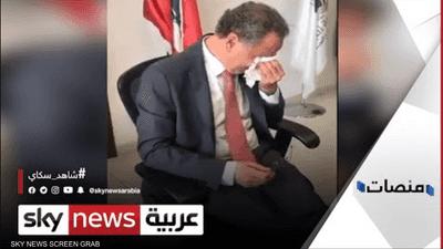 بكاء وزير الاقتصاد اللبناني في اليوم الأخير له في الوزارة