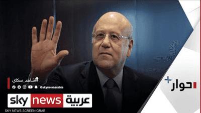 ماذا بعد تشكيل الحكومة في لبنان؟