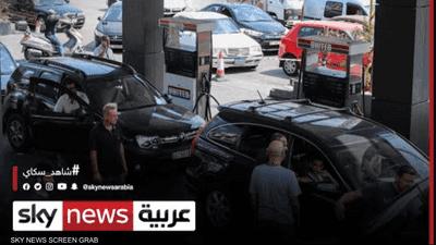 خطة دعم المحروقات في لبنان فشلت في تخفيف الأزمة