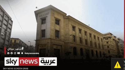 هل يلجأ المركزي المصري لرفع الفائدة اليوم؟