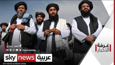 أفغانستان.. طالبان تبني جيشا جديدا