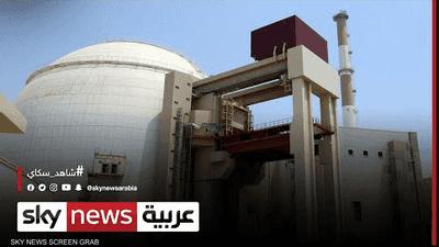 إيران تهدئ مخاوف الغرب بإعادة تصميم مفاعل أراك