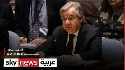 جدل كبير بالأمم المتحدة بسبب إجراءات نيويورك الاحترازية