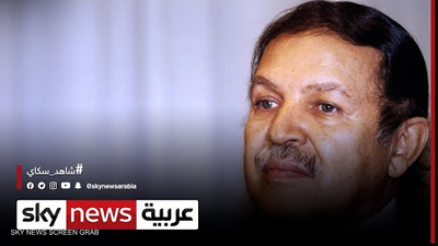 الجزائر.. الرئيس تبـّون يحضر جنازة عبد العزيز بوتفليقة