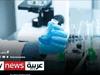 الإمارات.. اختبارات اللقاح ساعدت على تطوير علاج للسرطان