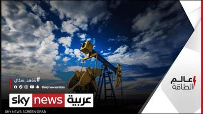 إنتاج النفط قد لا يتعارض مع جهود حماية المناخ!
