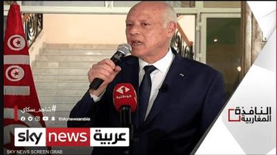 الرئيس التونسي: الإجراءات الاستثنائية مستمرة