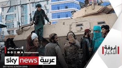 أفغانستان.. حكومة بلا نساء