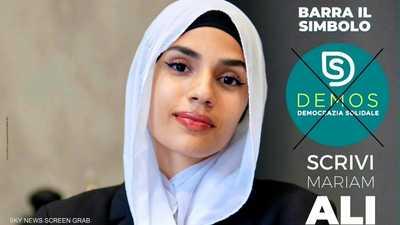 أصغر مصرية تخوض انتخابات مجلس بلدية روما.. ما القصّة؟