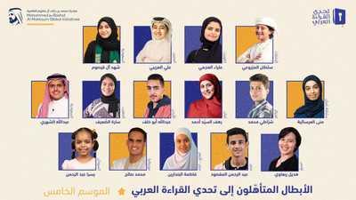 """""""تحدي القراءة العربي"""" يقوي صلة الطلاب بالثقافة رغم الوباء"""