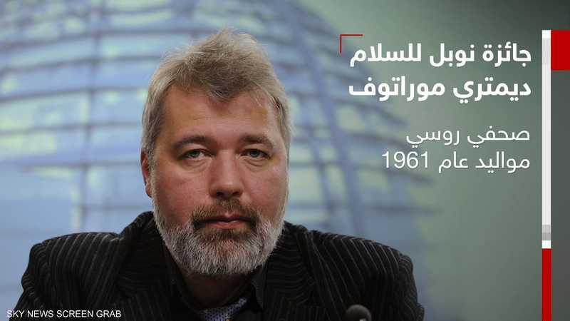 جائزة نوبل للسلام.. دميتري موراتوف