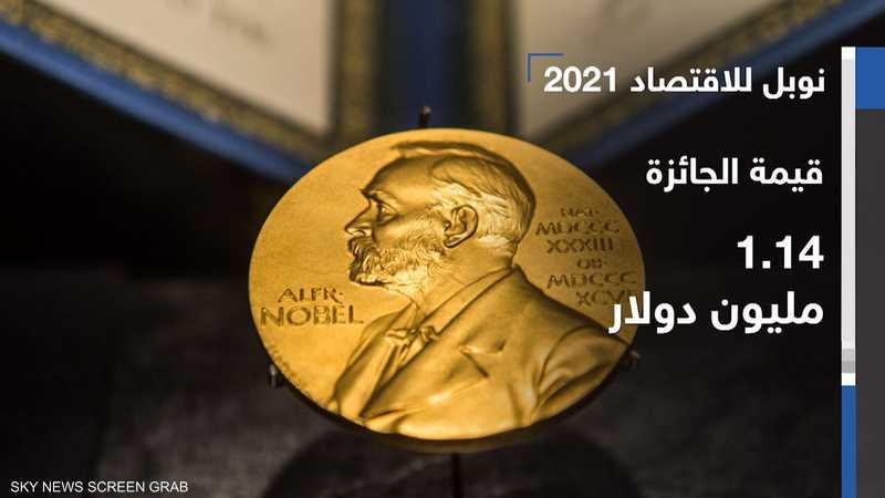 جائزة نوبل للاقتصاد عن إسهامات بسوق العمل والهجرة