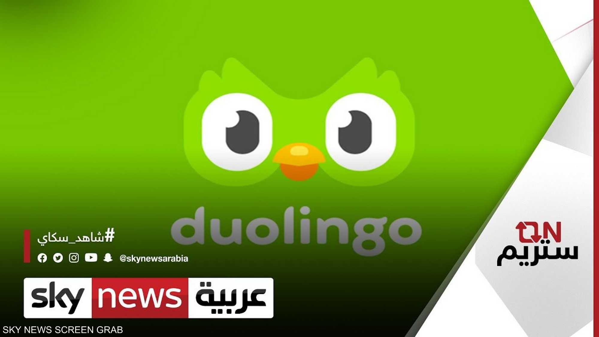 تطبيق ديولينغو ينافس تيك توك وإنستغرام بإصدار جديد