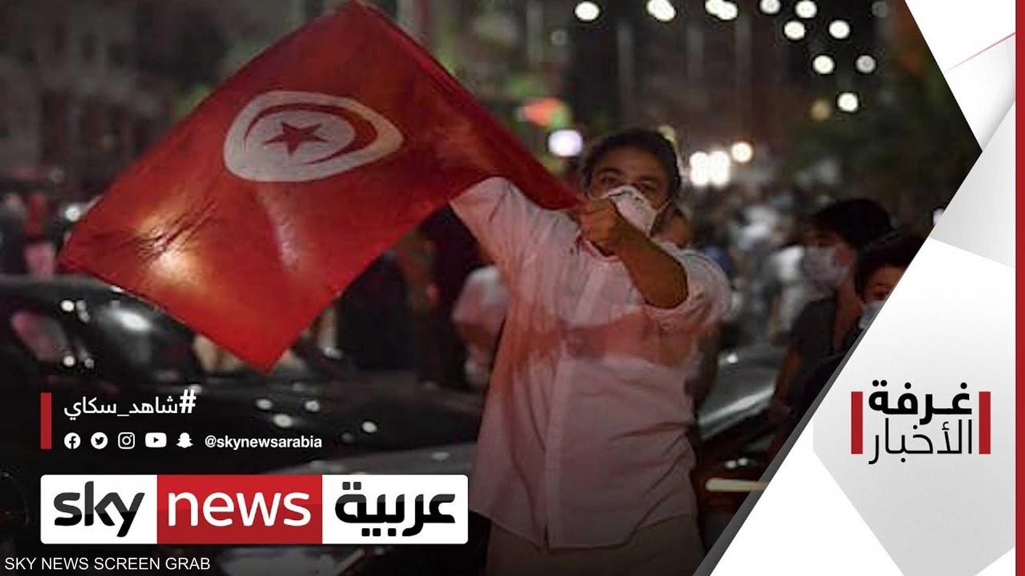 تونس في مسار التغيير.. إدانات للتحريض والتضليل