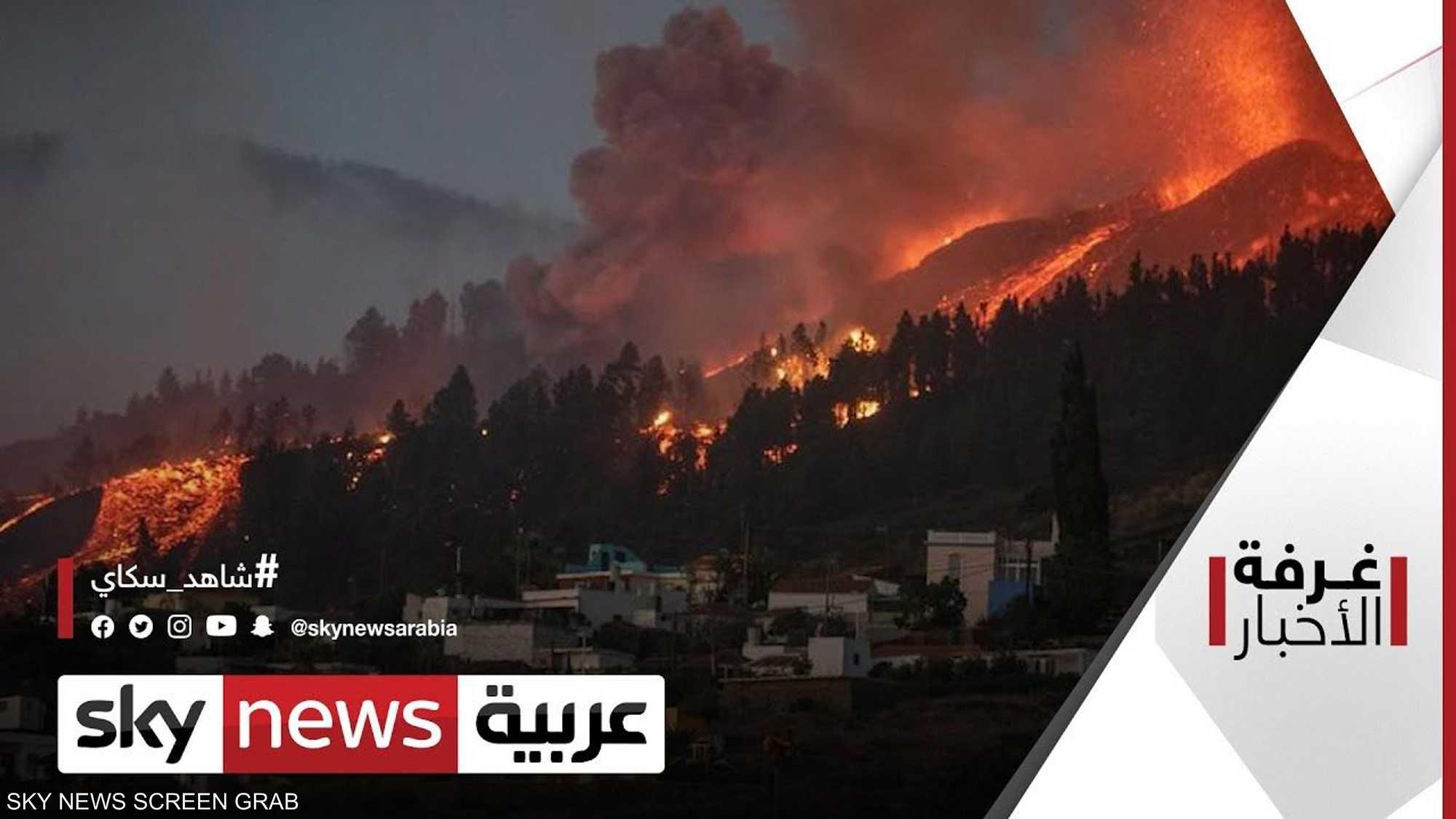 إسبانيا.. الطلب من 800 من سكان لا بالما بإخلاء منازلهم