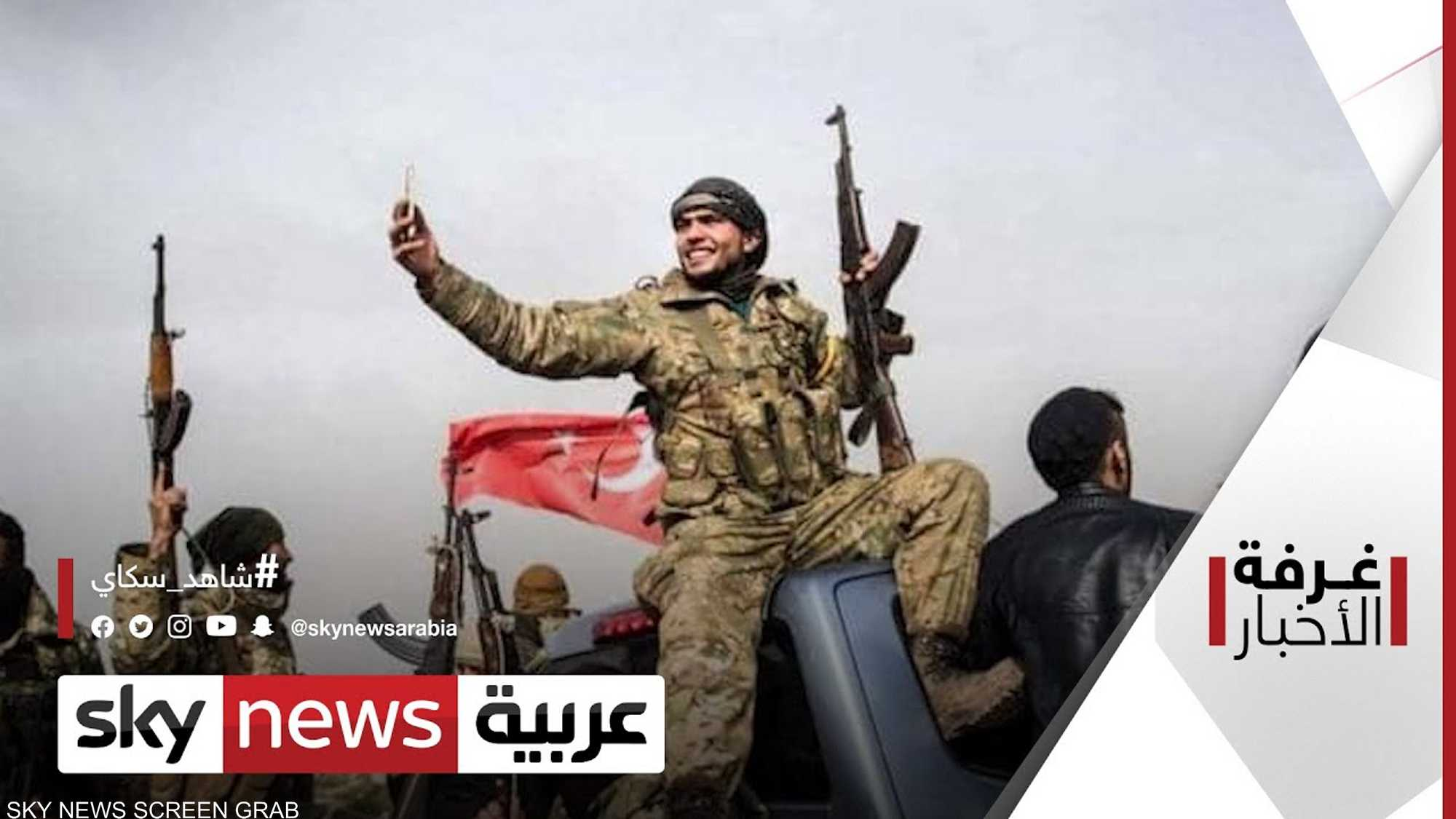 ليبيا.. حلول مؤجلة لأزمة المرتزقة