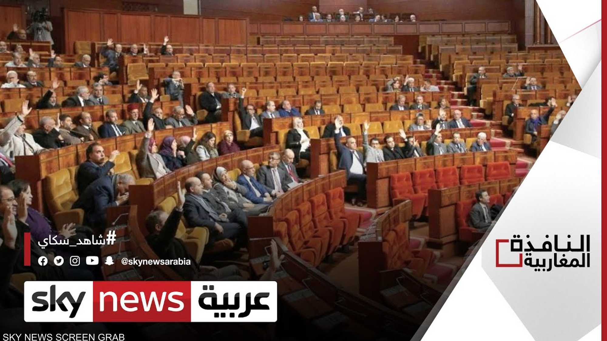 الحكومة المغربية تحصل على ثقة البرلمان