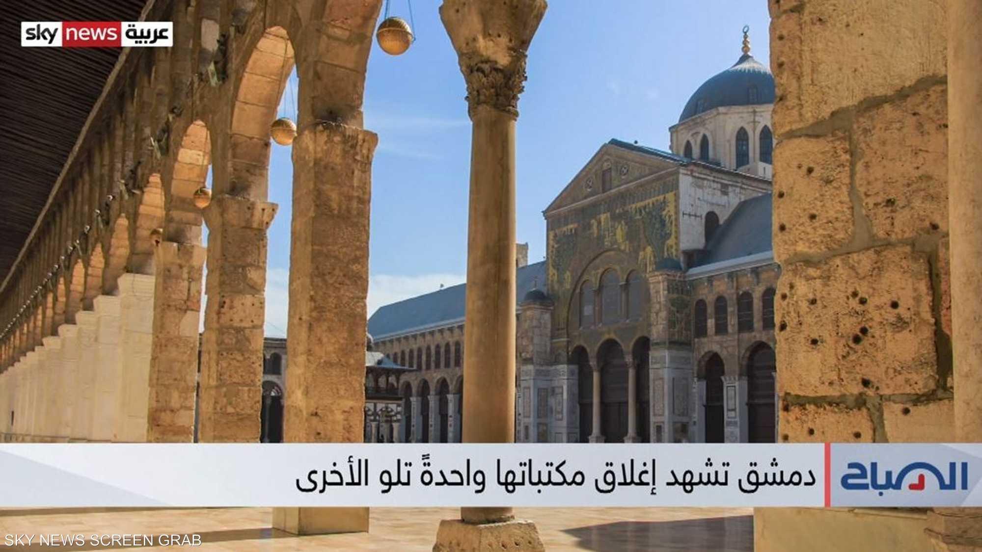 الحرب تجبر مكتبات دمشق على الإغلاق