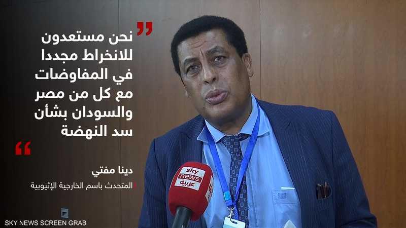 مفتي: إثيوبيا جاهزة للمفاوضات