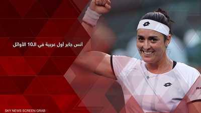 أنس جابر.. أول عربية بين الـ10 الأوائل على العالم