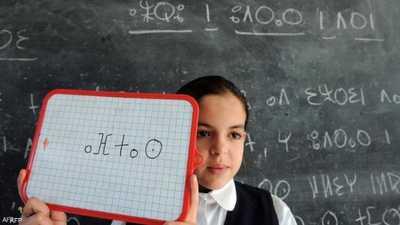 برنامج أخنوش يعد بتفعيل الطابع الرسمي للأمازيغية في المغرب