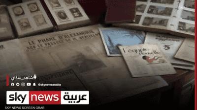 مصر توثق حياة الفرنسيين الذين عاشوا في الأسكندرية