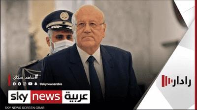 لبنان.. اجتماع ميقاتي ووزير العدل لبحث أحداث الطيونة