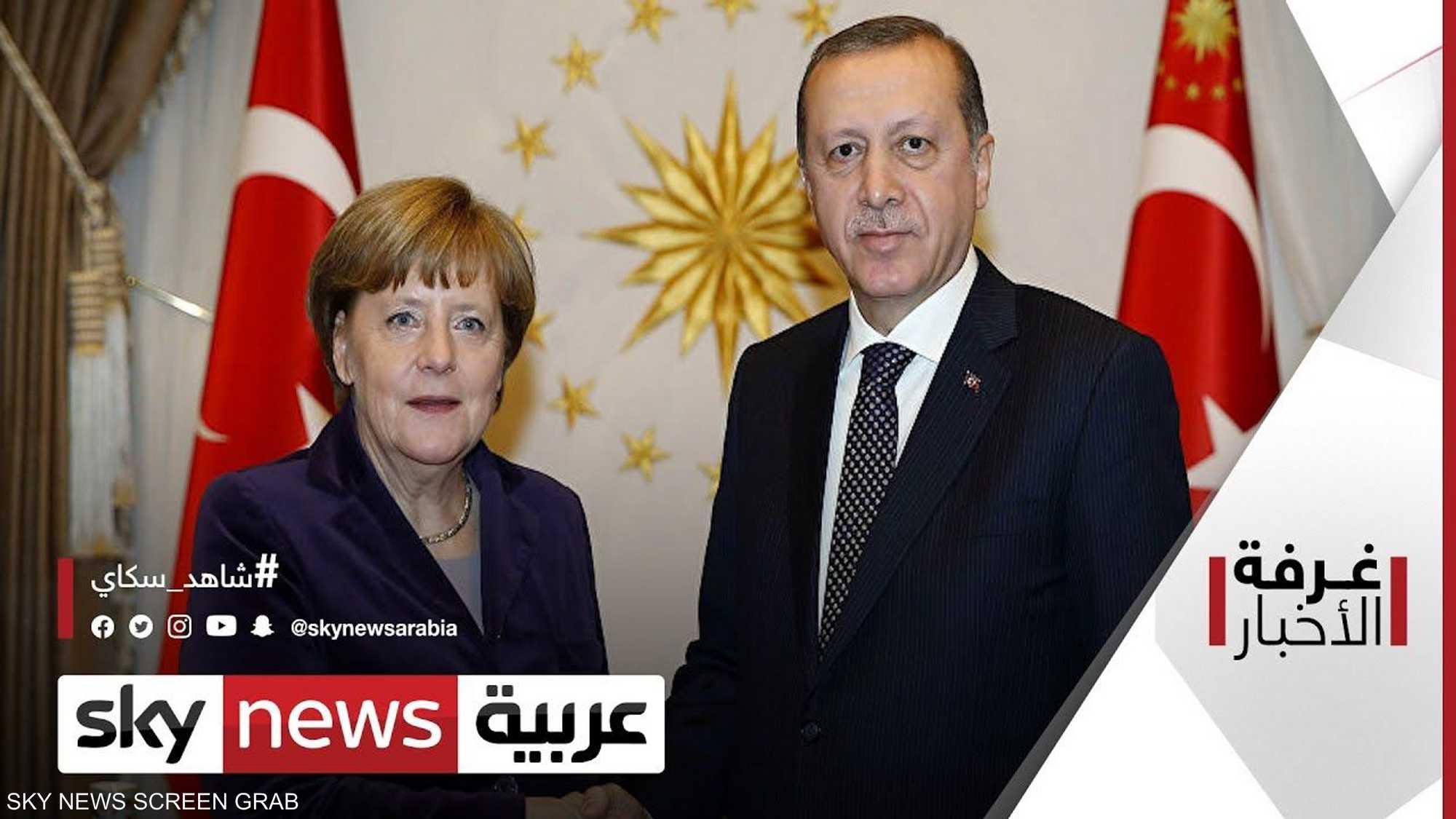 العلاقات التركية ـ الألمانية أمام اختبار حاسم