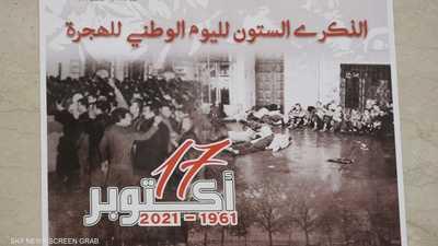 """اتهام ماكرون بـ""""الاستغلال الانتخابي"""" لضحايا 17 أكتوبر"""