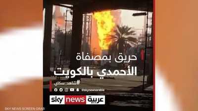حريق بمصفاة الأحمدي بالكويت