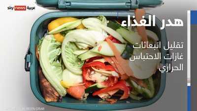 أطنان من الطعام في القمامة ومئات الملايين يعانون من الجوع